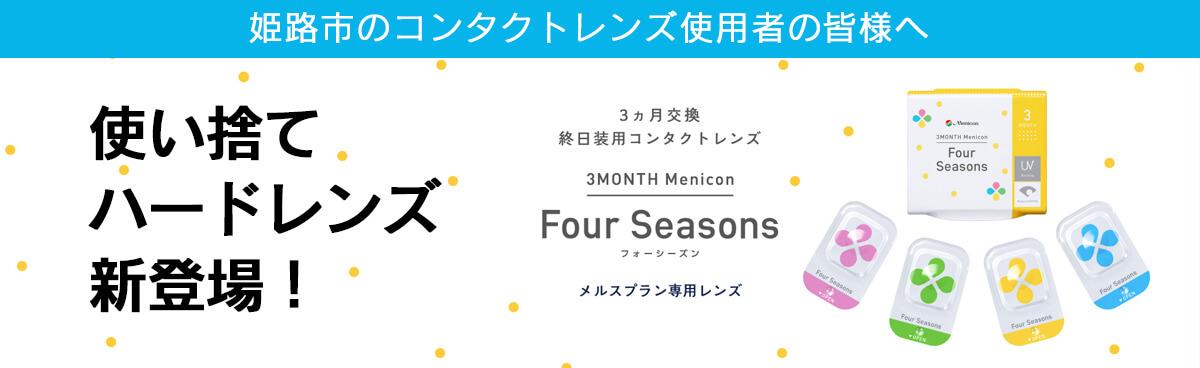 3ヶ月交換型☆ハードレンズ